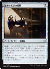 蓋世の英雄の短剣/Dagger of the Worthy 【日本語版】[HOU-アU]