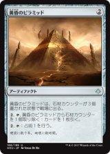黄昏のピラミッド/Sunset Pyramid 【日本語版】[HOU-アU]
