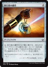 旅行者の護符/Traveler's Amulet 【日本語版】[HOU-アC]
