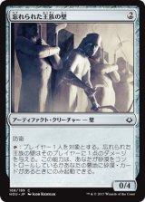 忘れられた王族の壁/Wall of Forgotten Pharaohs 【日本語版】[HOU-灰C]
