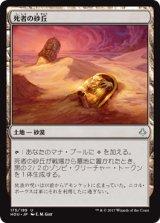 死者の砂丘/Dunes of the Dead 【日本語版】[HOU-土地U]