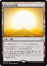 終わりなき砂漠/Endless Sands 【日本語版】[HOU-土地R]