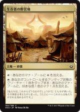 生存者の野営地/Survivors' Encampment 【日本語版】[HOU-土地C]