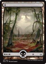 沼/Swamp No.187【日本語版】[HOU-土地]《状態:NM》