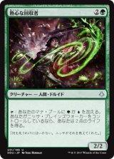 熱心な回収者/Avid Reclaimer 【日本語版】 [HOU-緑U]