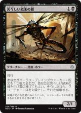 苦々しい結末の蜂/Wasp of the Bitter End 【日本語版】 [HOU-黒U]