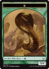 蛇/SNAKE 【日本語版】 [HOU-トークン]