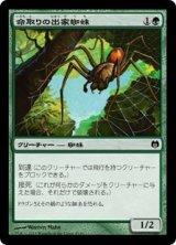 命取りの出家蜘蛛/Deadly Recluse 【日本語版】 [HVM-緑C]