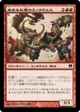 血まみれ角のミノタウルス/Gorehorn Minotaurs 【日本語版】 [HVM-赤C]《状態:NM》