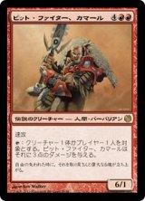 ピット・ファイター、カマール/Kamahl, Pit Fighter 【日本語版】 [HVM-赤R]《状態:NM》