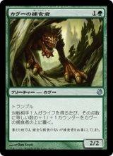 カヴーの捕食者/Kavu Predator 【日本語版】 [HVM-緑U]