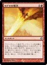 マグマの噴流/Magma Jet 【日本語版】 [HVM-赤U]