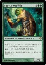 トロールの苦行者/Troll Ascetic 【日本語版】 [HVM-緑R]《状態:NM》