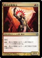 真火の聖騎士/Truefire Paladin 【日本語版】 [HVM-金U]