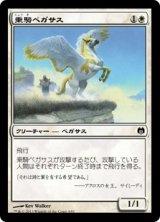 乗騎ペガサス/Cavalry Pegasus 【日本語版】 [HVM-白C]《状態:NM》