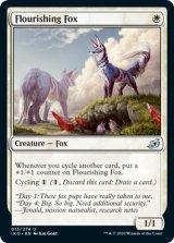 繁栄の狐/Flourishing Fox 【英語版】 [IKO-白U]