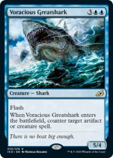 大食の巨大鮫/Voracious Greatshark 【英語版】 [IKO-青R]