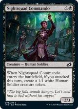 夜勤隊の猛士/Nightsquad Commando 【英語版】 [IKO-黒C]《状態:NM》