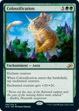 著大化/Colossification 【英語版】 [IKO-緑R]