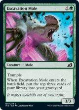 掘削モグラ/Excavation Mole 【英語版】 [IKO-緑C]《状態:NM》