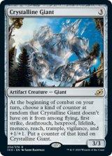 結晶の巨人/Crystalline Giant 【英語版】 [IKO-灰R]《状態:NM》
