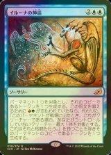 [FOIL] イルーナの神話/Mythos of Illuna 【日本語版】 [IKO-青R]《状態:NM》