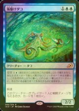 [FOIL] 海駆けダコ/Sea-Dasher Octopus 【日本語版】 [IKO-青R]《状態:NM》