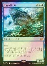 [FOIL] 大食の巨大鮫/Voracious Greatshark 【日本語版】 [IKO-青R]《状態:NM》