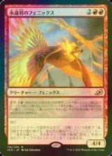[FOIL] 永遠羽のフェニックス/Everquill Phoenix 【日本語版】 [IKO-赤R]《状態:NM》