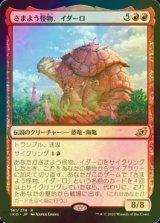 [FOIL] さまよう怪物、イダーロ/Yidaro, Wandering Monster 【日本語版】 [IKO-赤R]《状態:NM》