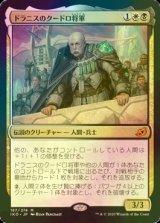[FOIL] ドラニスのクードロ将軍/General Kudro of Drannith 【日本語版】 [IKO-金MR]