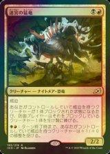 [FOIL] 迷宮の猛竜/Labyrinth Raptor 【日本語版】 [IKO-金R]《状態:NM》