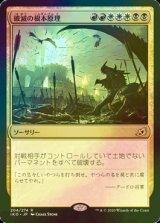 [FOIL] 破滅の根本原理/Ruinous Ultimatum 【日本語版】 [IKO-金R]《状態:NM》