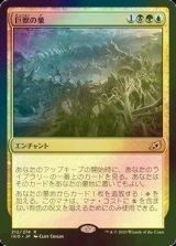 [FOIL] 巨獣の巣/Titans' Nest 【日本語版】 [IKO-金R]《状態:NM》