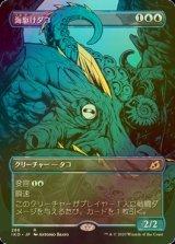 [FOIL] 海駆けダコ/Sea-Dasher Octopus (ショーケース版) 【日本語版】 [IKO-青R]《状態:NM》