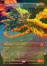 [FOIL] 永遠羽のフェニックス/Everquill Phoenix (ショーケース版) 【日本語版】 [IKO-赤R]《状態:NM》