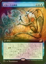 [FOIL] イルーナの神話/Mythos of Illuna (拡張アート版) 【日本語版】 [IKO-青R]《状態:NM》