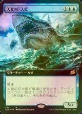 [FOIL] 大食の巨大鮫/Voracious Greatshark (拡張アート版) 【日本語版】 [IKO-青R]《状態:NM》