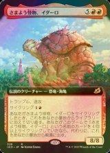[FOIL] さまよう怪物、イダーロ/Yidaro, Wandering Monster (拡張アート版) 【日本語版】 [IKO-赤R]《状態:NM》