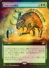 [FOIL] ブロコスの神話/Mythos of Brokkos (拡張アート版) 【日本語版】 [IKO-緑R]《状態:NM》