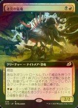 [FOIL] 迷宮の猛竜/Labyrinth Raptor (拡張アート版) 【日本語版】 [IKO-金R]《状態:NM》