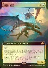 [FOIL] 空猫の君主/Skycat Sovereign (拡張アート版) 【日本語版】 [IKO-金R]《状態:NM》