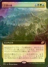 [FOIL] 巨獣の巣/Titans' Nest (拡張アート版) 【日本語版】 [IKO-金R]《状態:NM》