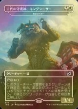 [FOIL] 古代の守護神、キングシーサー/King Caesar, Ancient Guardian 【日本語版】 [IKO-白U]