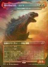 [FOIL] 逃れ得ぬ災厄、ゴジラ/Godzilla, Doom Inevitable 【日本語版】 [IKO-赤R]