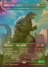 [FOIL] 原始の王者、ゴジラ/Godzilla, Primeval Champion 【日本語版】 [IKO-緑U]