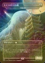 [FOIL] モスラの巨大な繭 【日本語版】 [IKO-無C]