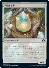 不思議な卵/Mysterious Egg 【日本語版】 [IKO-無C]《状態:NM》