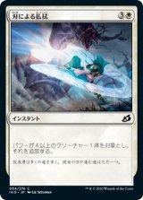刃による払拭/Blade Banish 【日本語版】 [IKO-白C]《状態:NM》