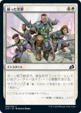 揃った突撃/Coordinated Charge 【日本語版】 [IKO-白C]《状態:NM》